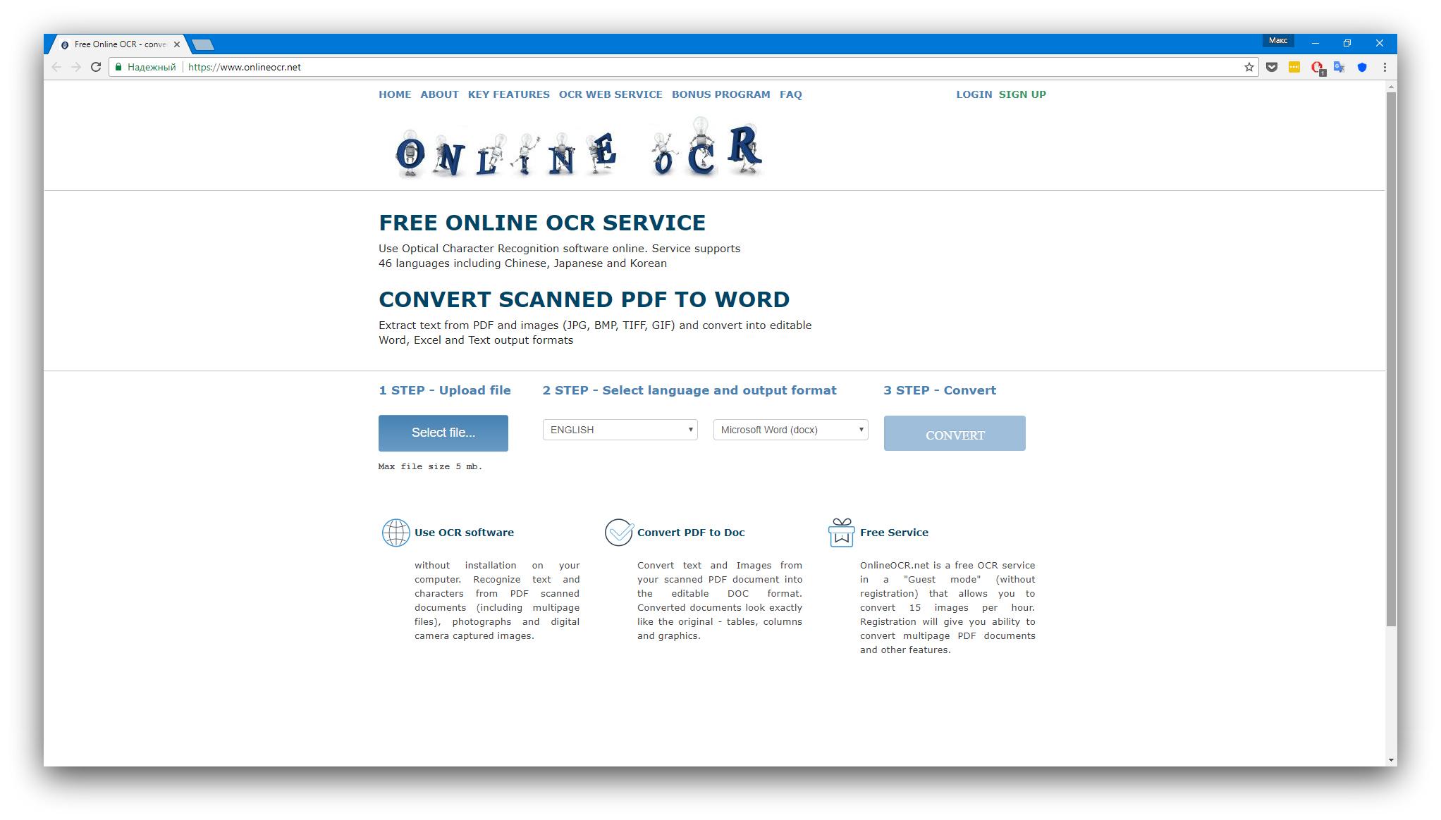Программа для распознавания текста на картинке онлайн