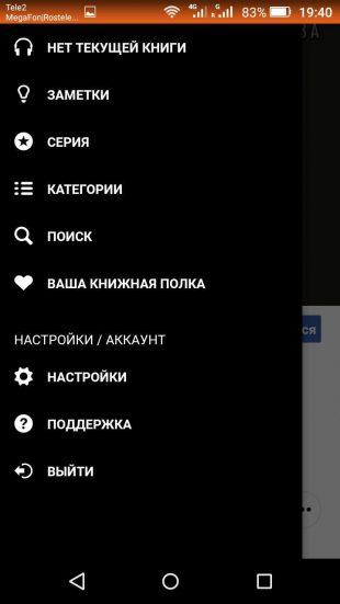 Storytel — приложение для любителей аудиокниг
