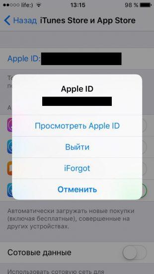 Как отменить подписки на iOS, которые списывают деньги с карты