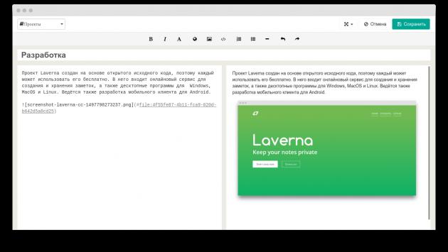 Laverna: интерфейс