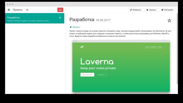 Laverna: онлайновый клиент