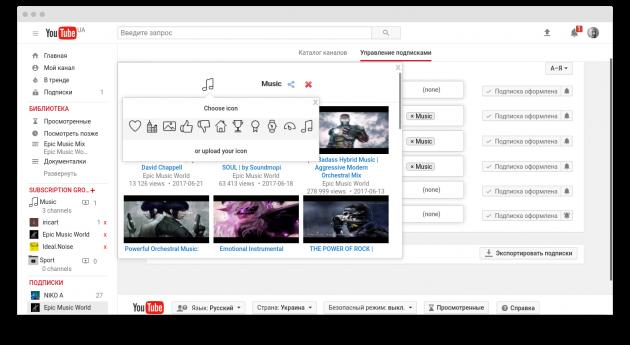Youtube Subscription Manager: распределение подписок по группам