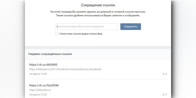 Сокращение ссылок для «ВКонтакте»
