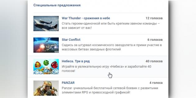 Голоса «ВКонтакте»