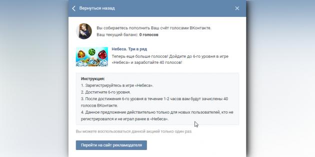 За голоса «ВКонтакте» можно не платить
