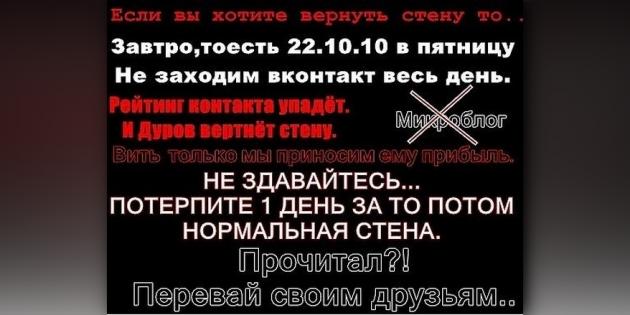 Стена «ВКонтакте»