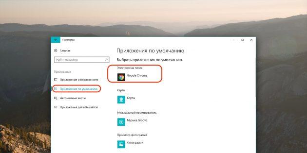 Установите Gmail в качестве основного клиента в Windows