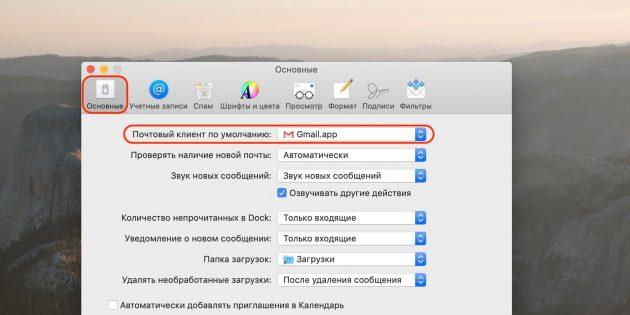 Установите Gmail в качестве основного клиента в macOS
