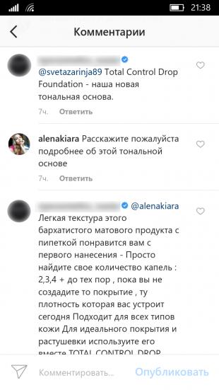 бизнес в Instagram: общение с подписчиками