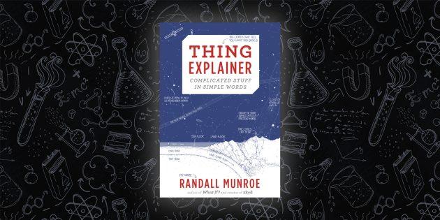 «Сложные вещи простыми словами», Рэндалл Монро