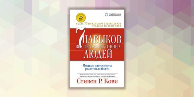 «Семь навыков высокоэффективных людей. Мощные инструменты развития личности», Стивен Кови