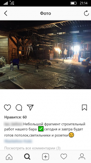 бизнес в Instagram: заполнение профиля