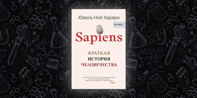 «Sapiens. Краткая история человечества», Юваль Ной Харари