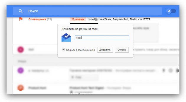 Ярлык Gmail на рабочем столе