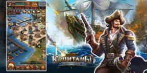 «Капитаны: Легенды Океанов» — идеальная игра для тех, кто мечтал стать пиратом (+конкурс)