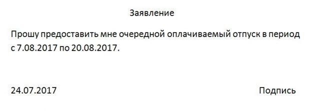 Как написать заявление: дата подачи заявления