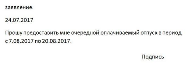 Как написать заявление: дата подачи