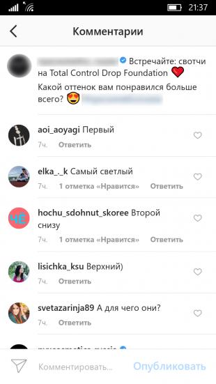 бизнес в Instagram: вопросы подписчикам