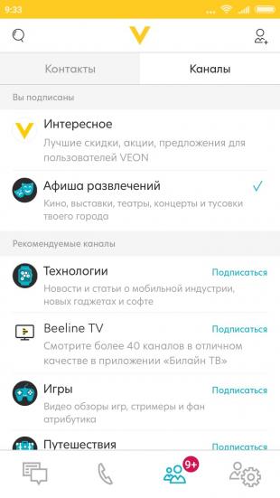 VEON: каналы