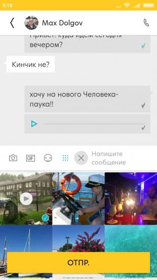 VEON: отправка сообщений