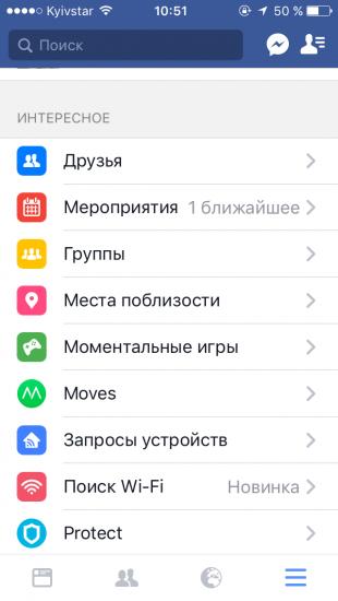 Как найти бесплатный Wi-Fi с помощью Facebook