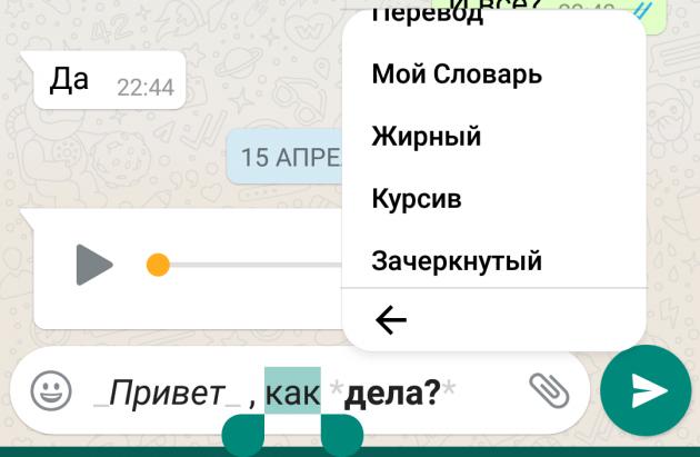 В WhatsApp теперь можно отправлять любые файлы