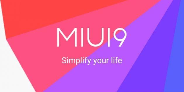 Xiaomi представила новую систему MIUI 9