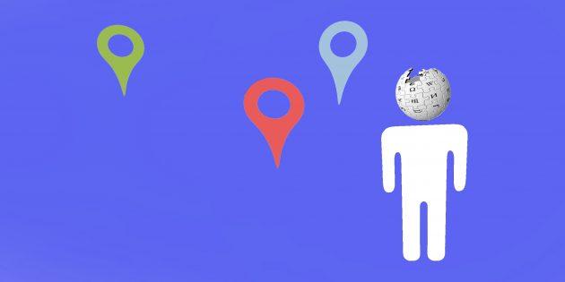 Как использовать «Википедию» в качестве туристического гида