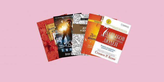 Что почитать: 8 книг для тех, кто хочет изменить мир