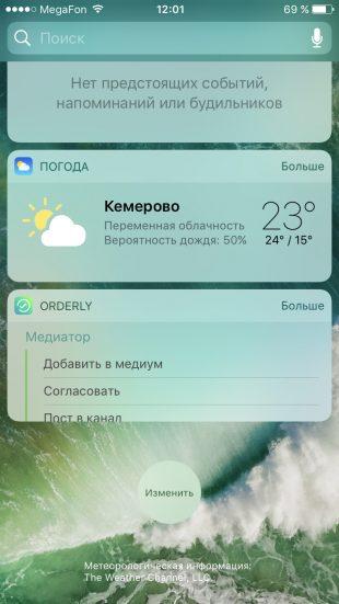 Orderly: виджет