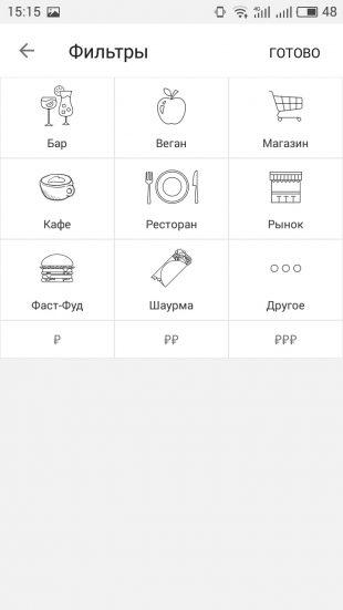 FoodMap: фильтры