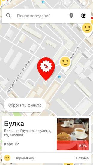 FoodMap: заведение на карте