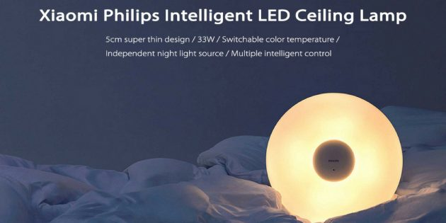 Xiaomi Philips LED