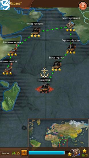 «Капитаны: Легенды Океанов»: охрана