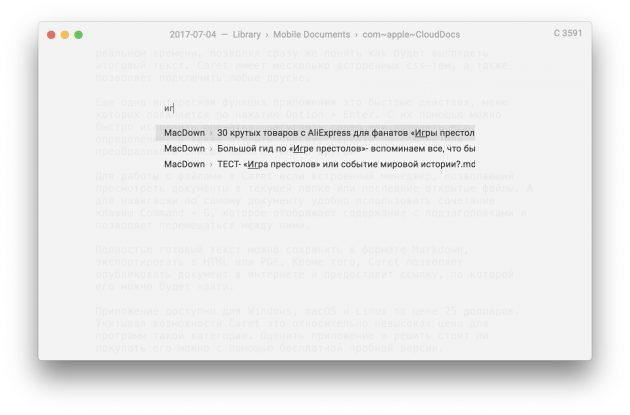 Редактор Caret: работа с файлами