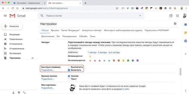 Используйте горячие клавиши gmail
