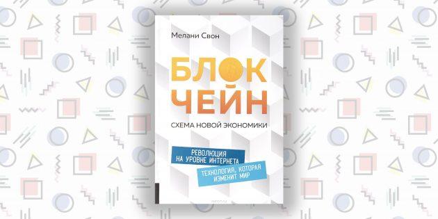 «Блокчейн. Схема новой экономики», Мелани Свон