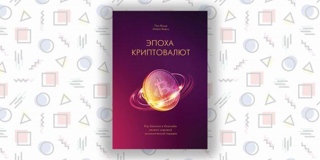 «Эпоха криптовалют», Пол Винья и Майкл Кейси
