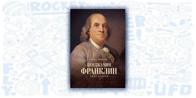 «Бенджамин Франклин. Биография», Уолтер Айзексон
