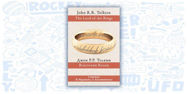 «Властелин колец», Джон Р. Р. Толкин