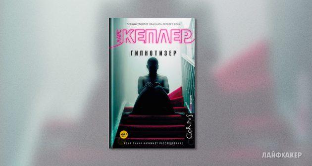 «Гипнотизёр», Ларс Кеплер