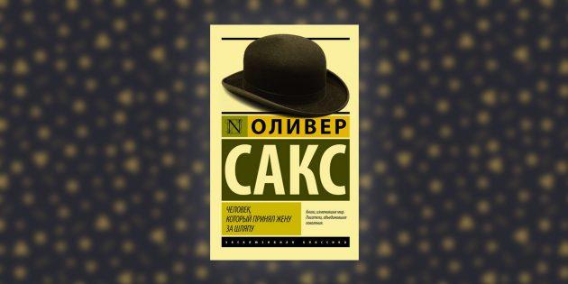 книги о мозге: «Человек, который принял жену за шляпу», Оливер Сакс
