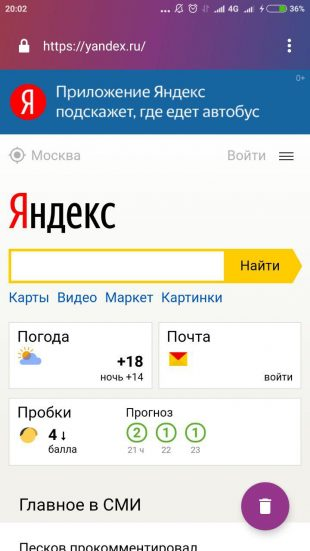 Firefox Focus: поиск в «Яндексе»