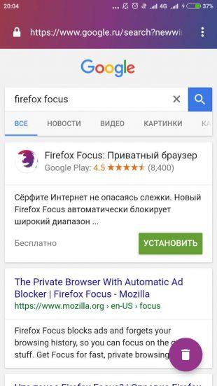 Firefox Focus: поиск в Google