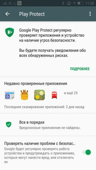 Play Protect: работа