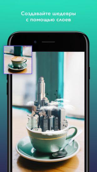 Фоторедактор Enlight для iOS стал бесплатным