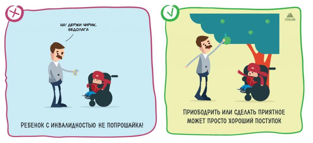 Общение с инвалидом