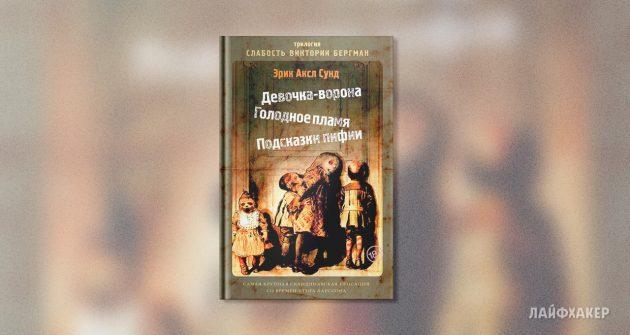«Слабость Виктории Бергман», Эрик Аксл Сунд