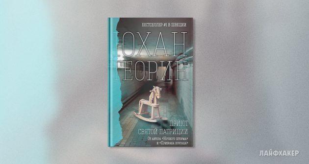 «Приют Святой Патриции», Юхан Теорин
