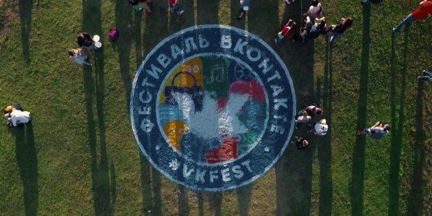 VK Fest: самые насыщенные и яркие выходные июля